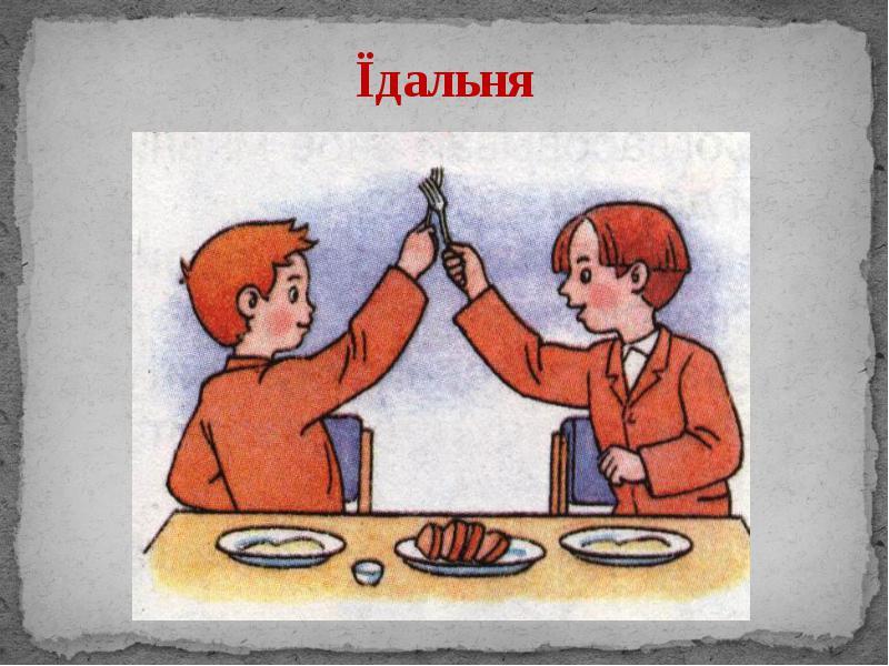 http://dok.znaimo.com.ua/pars_docs/refs/26/25410/img2.jpg