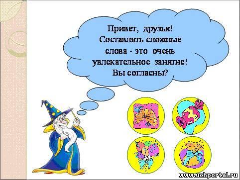 http://www.uchportal.ru/_ld/131/35751095.jpg