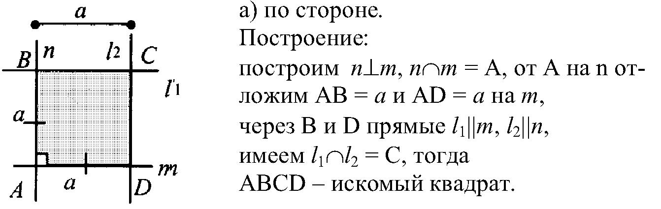 http://5terka.com/images/geom79atanasyan/geom8atan-155.png
