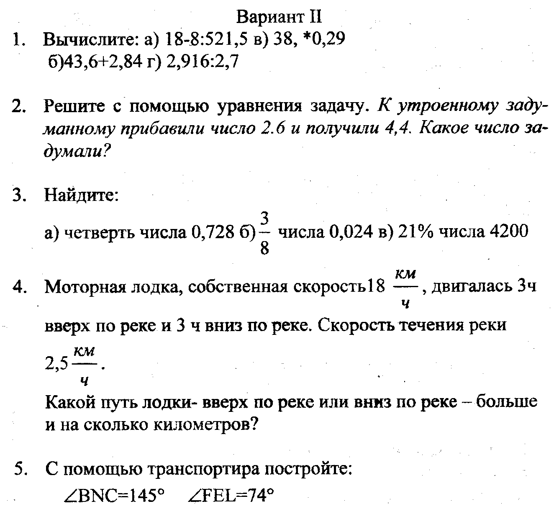 Рабочая программа по математике класс hello html m5b829b21 png Контрольная работа