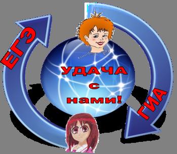 http://school-helios.ru/page/photos/gia_ege/emblem.png