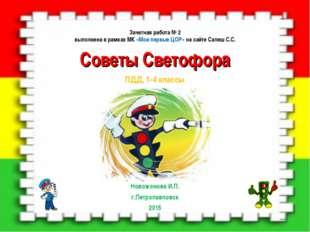 Советы Светофора Новожонова И.П. г.Петропавловск 2015 Зачетная работа № 2 вып
