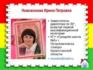 Новожонова Ирина Петровна Заместитель директора по ВР, вожатая первой квалифи