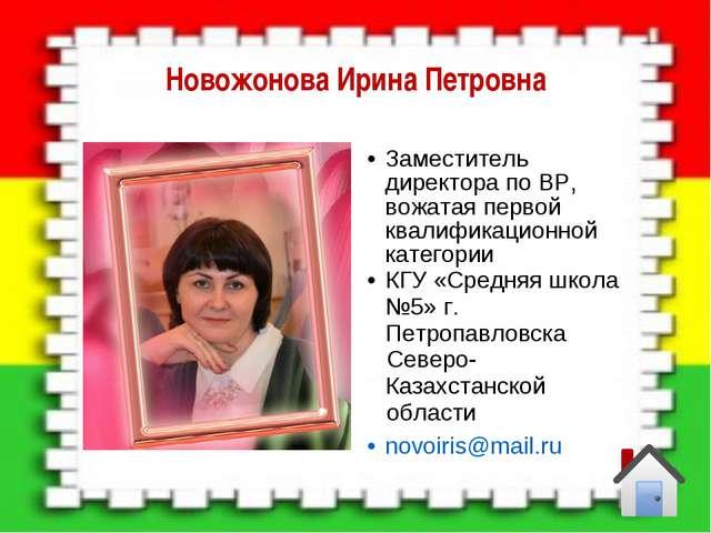 Новожонова Ирина Петровна Заместитель директора по ВР, вожатая первой квалифи...