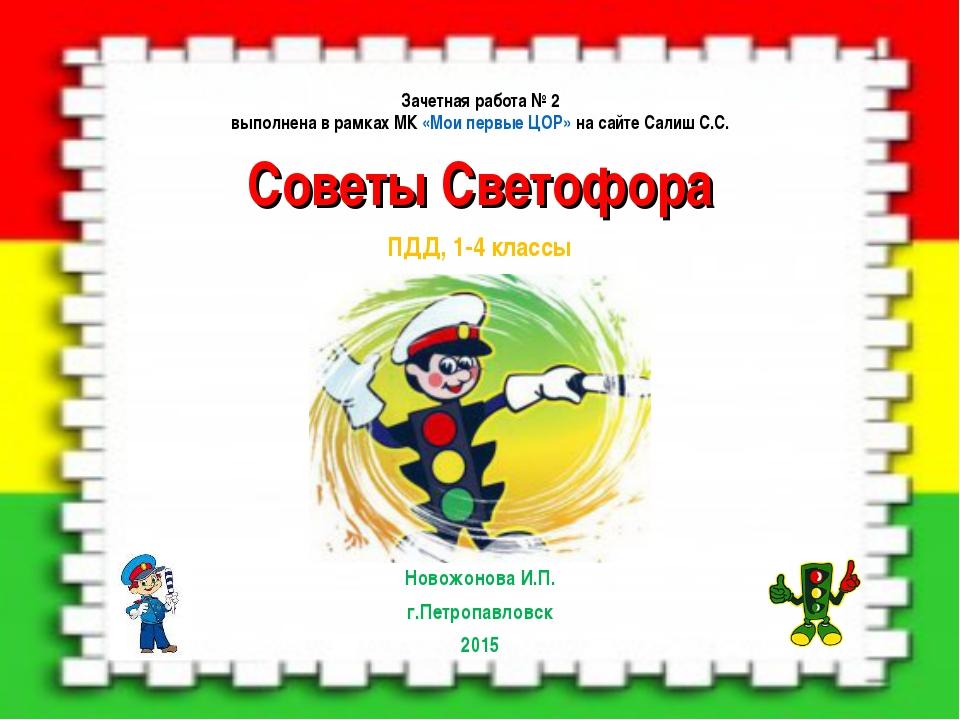 Советы Светофора Новожонова И.П. г.Петропавловск 2015 Зачетная работа № 2 вып...