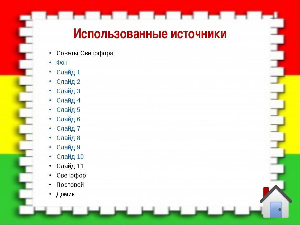 Использованные источники Советы Светофора Фон Слайд 1 Слайд 2 Слайд 3 Слайд 4...