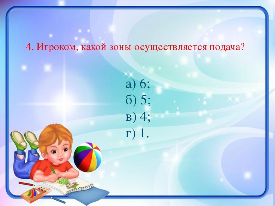4. Игроком, какой зоны осуществляется подача? а) 6; б) 5; в) 4; г) 1.