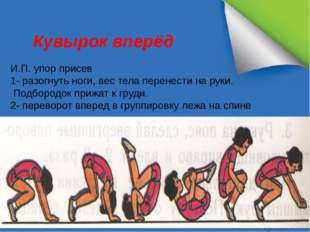 И.П. упор присев 1- разогнуть ноги, вес тела перенести на руки. Подбородок пр