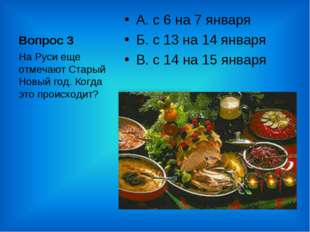 Вопрос 3 А. с 6 на 7 января Б. с 13 на 14 января В. с 14 на 15 января На Руси