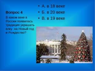 Вопрос 4 А. в 18 веке Б. в 20 веке В. в 19 веке В каком веке в России появила