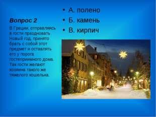 Вопрос 2 В Греции, отправляясь в гости праздновать Новый год, принято брать с