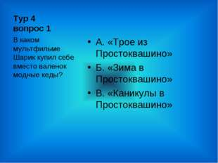 Тур 4 вопрос 1 А. «Трое из Простоквашино» Б. «Зима в Простоквашино» В. «Каник