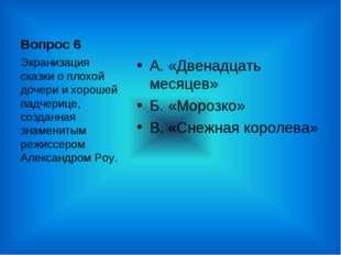 Вопрос 6 А. «Двенадцать месяцев» Б. «Морозко» В. «Снежная королева» Экранизац