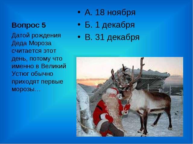 Вопрос 5 А. 18 ноября Б. 1 декабря В. 31 декабря Датой рождения Деда Мороза с...