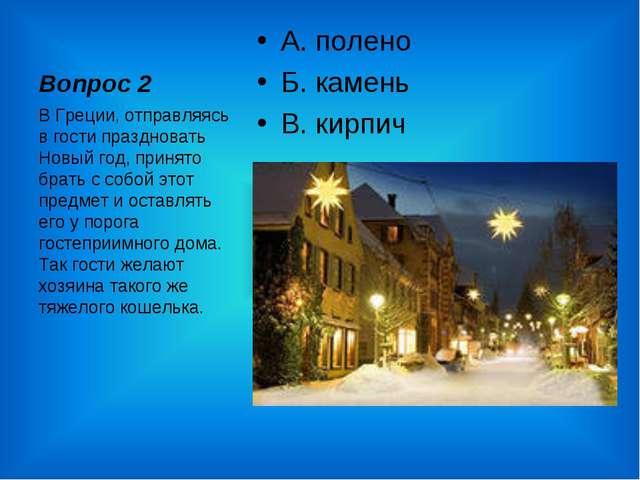 Вопрос 2 В Греции, отправляясь в гости праздновать Новый год, принято брать с...