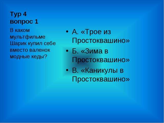 Тур 4 вопрос 1 А. «Трое из Простоквашино» Б. «Зима в Простоквашино» В. «Каник...