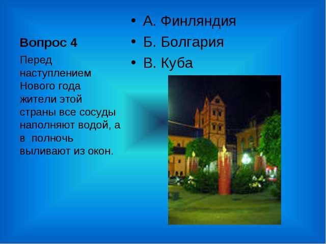 Вопрос 4 А. Финляндия Б. Болгария В. Куба Перед наступлением Нового года жите...