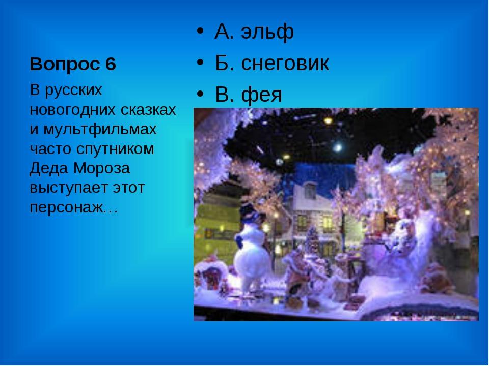 Вопрос 6 А. эльф Б. снеговик В. фея В русских новогодних сказках и мультфильм...