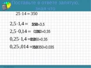 Поставьте в ответе запятую, зная что 3,50=3,5 0,350=0,35 0,350=0,35 0,0350=0,