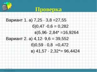 Проверка Вариант 1. а) 7,25 ∙ 3,8 =27,55 б)0,47 ∙0,6 = 0,282 в)5,96∙ 2,84* =1