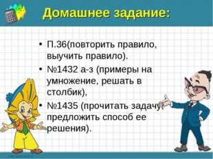 П.36(повторить правило, выучить правило). №1432 а-з (примеры на умножение, ре