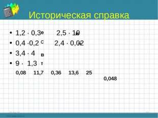 Историческая справка 1,2 ∙ 0,3 2,5 ∙ 10 0,4 ∙0,2 2,4 ∙ 0,02 3,4 ∙ 4 9 ∙ 1,3 *