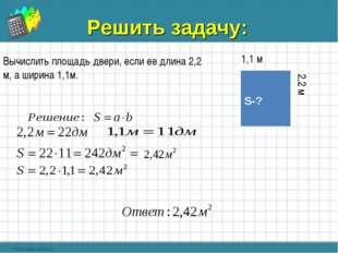 Решить задачу: 1,1 м 2,2 м Вычислить площадь двери, если ее длина 2,2 м, а ши