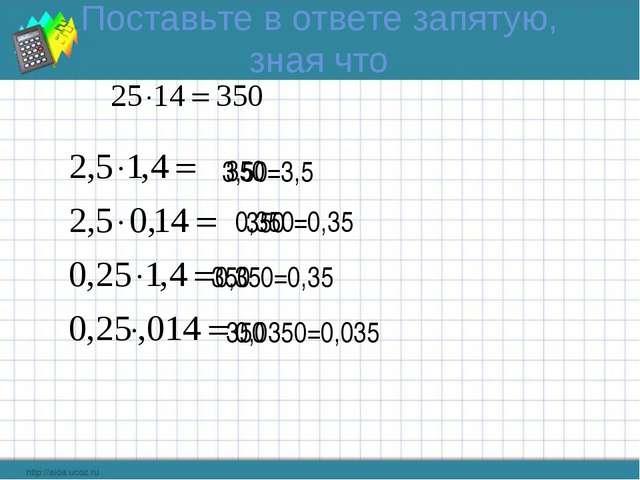 Поставьте в ответе запятую, зная что 3,50=3,5 0,350=0,35 0,350=0,35 0,0350=0,...