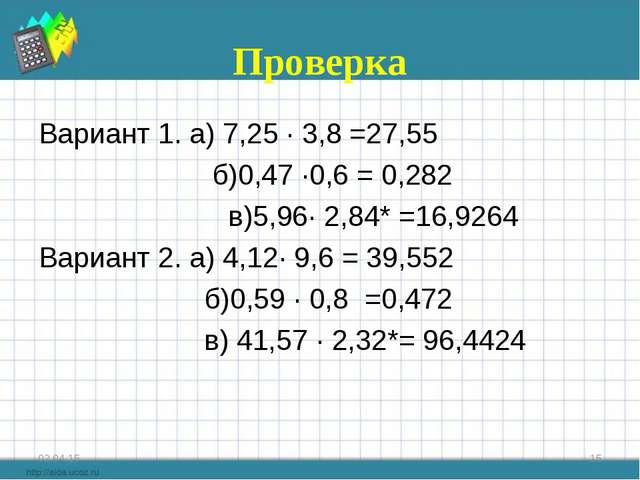 Проверка Вариант 1. а) 7,25 ∙ 3,8 =27,55 б)0,47 ∙0,6 = 0,282 в)5,96∙ 2,84* =1...