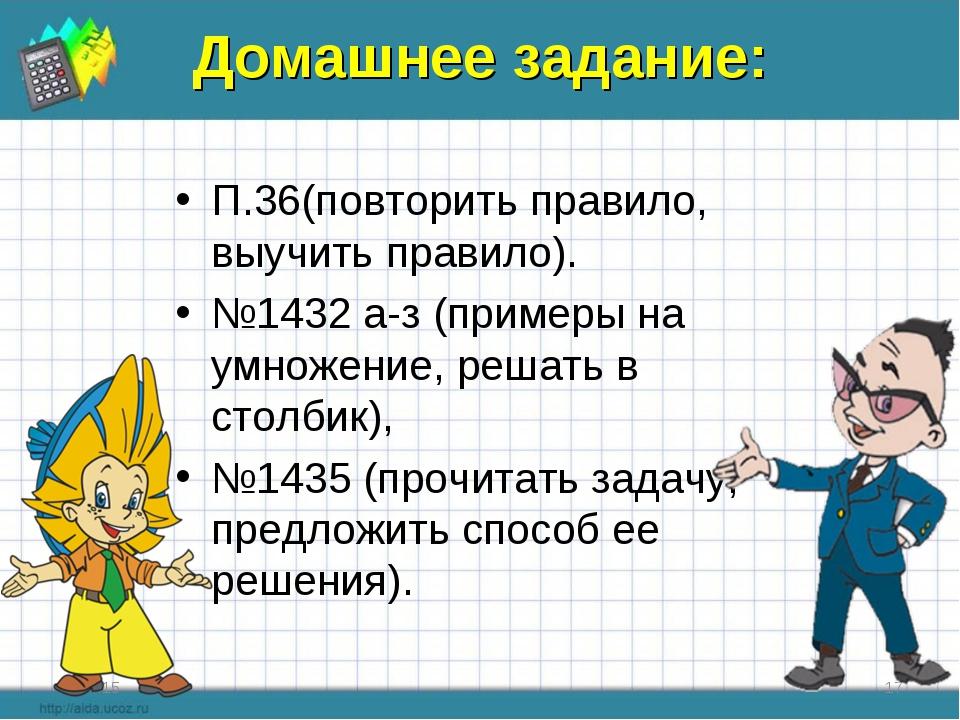 П.36(повторить правило, выучить правило). №1432 а-з (примеры на умножение, ре...