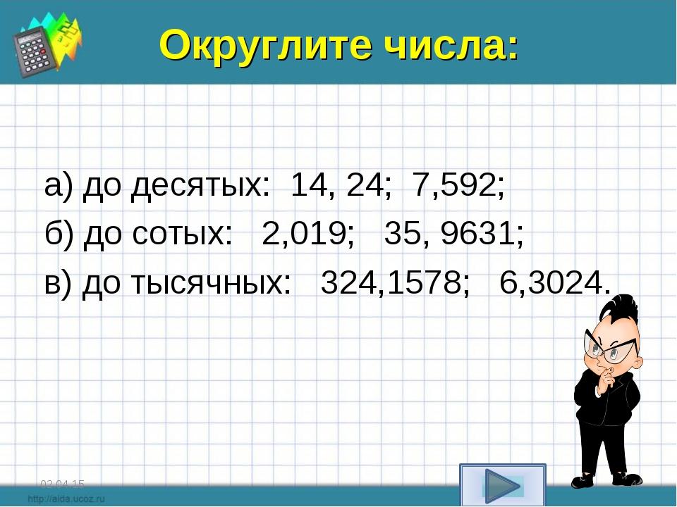 Округлите числа: а) до десятых: 14, 24; 7,592; б) до сотых: 2,019; 35, 9631;...