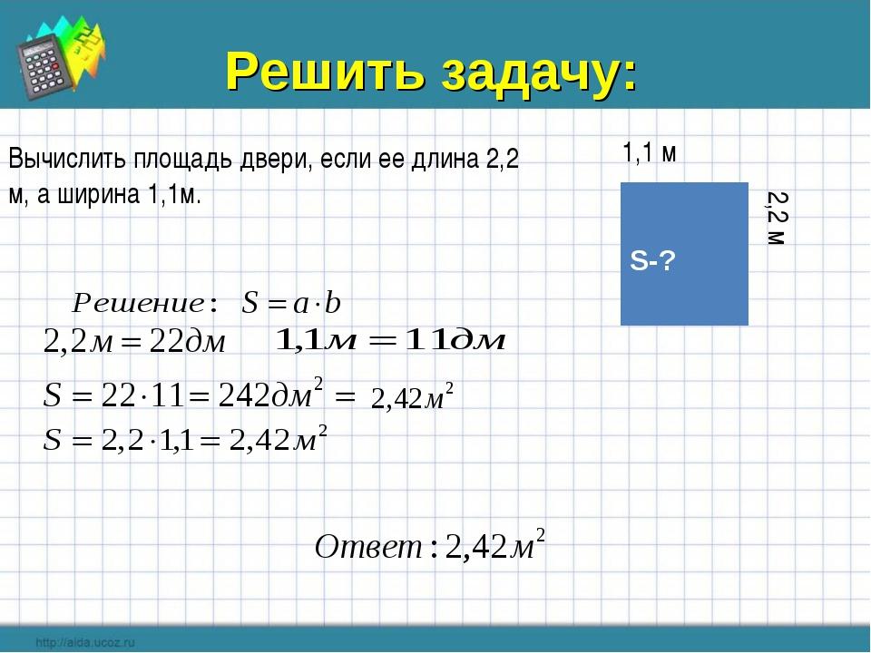 Решить задачу: 1,1 м 2,2 м Вычислить площадь двери, если ее длина 2,2 м, а ши...