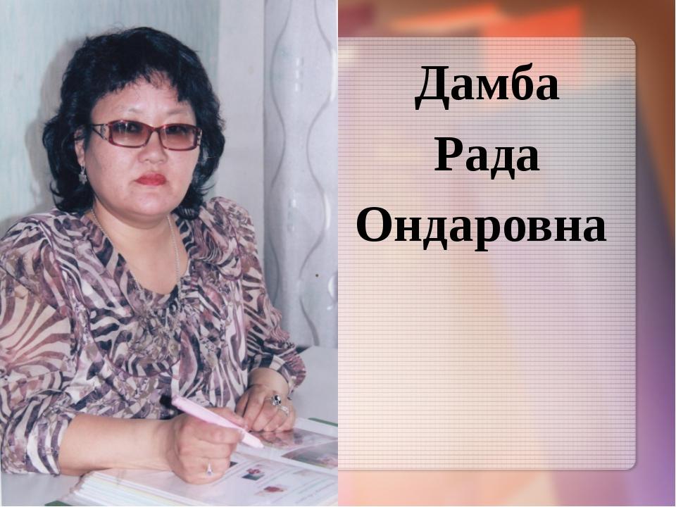 Дамба Рада Ондаровна