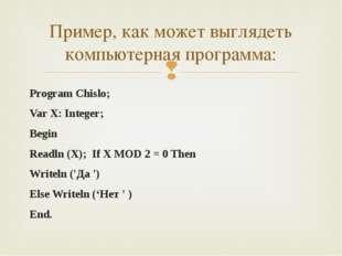 Program Chislo; Var X: Integer; Begin Readln (X); If X MOD 2 = 0 Then Writeln