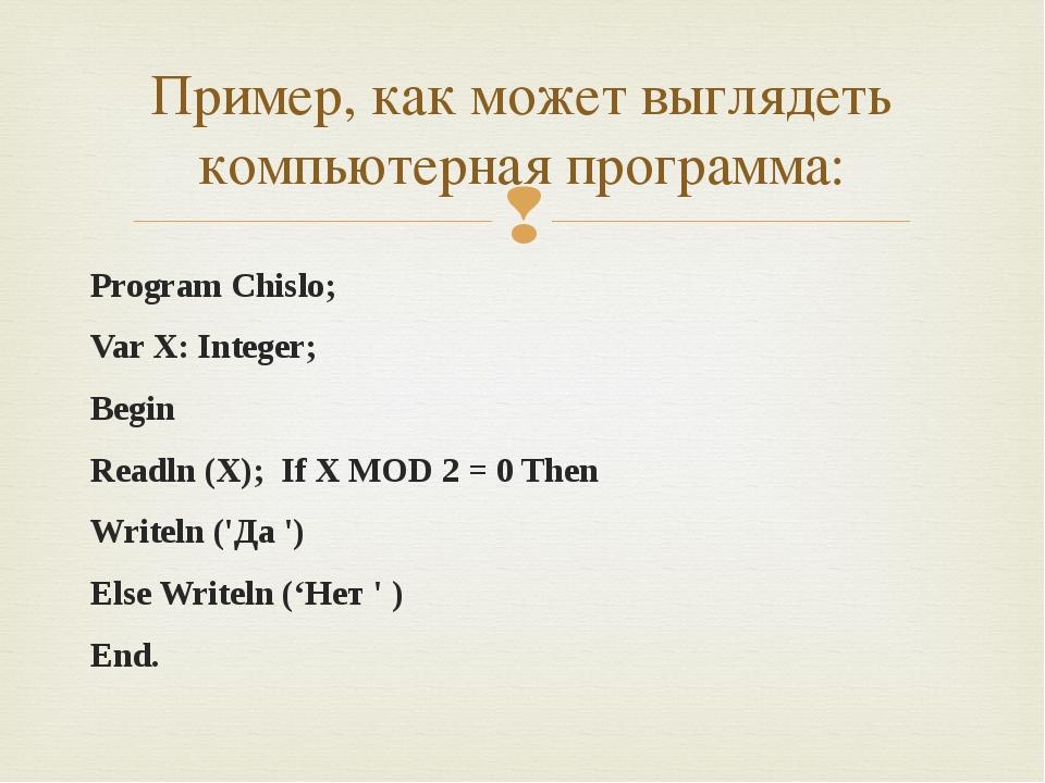Program Chislo; Var X: Integer; Begin Readln (X); If X MOD 2 = 0 Then Writeln...