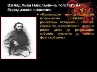 Взгляд Льва Николаевича Толстого на Бородинское сражение «Разногласие мое в о
