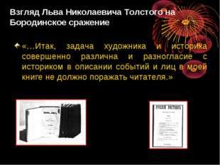 Взгляд Льва Николаевича Толстого на Бородинское сражение «…Итак, задача худож