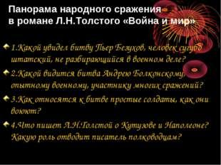 Панорама народного сражения в романе Л.Н.Толстого «Война и мир» 1.Какой увиде