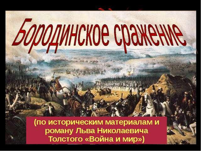 (по историческим материалам и роману Льва Николаевича Толстого «Война и мир»)
