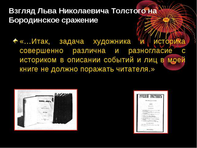 Взгляд Льва Николаевича Толстого на Бородинское сражение «…Итак, задача худож...