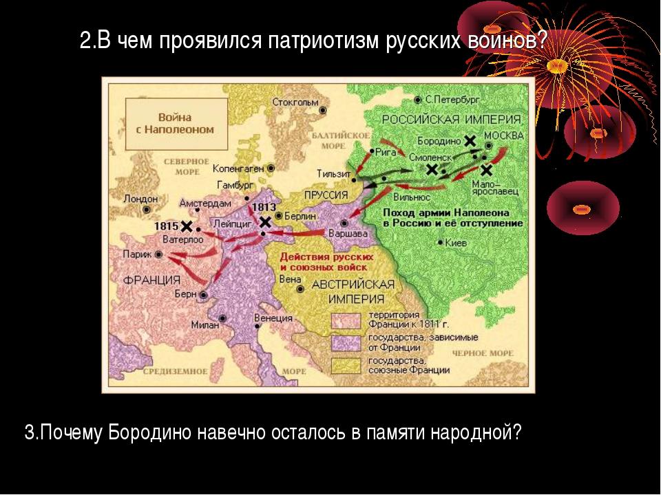 2.В чем проявился патриотизм русских воинов? 3.Почему Бородино навечно остало...