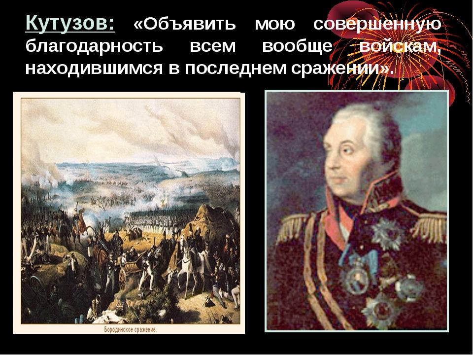 Кутузов: «Объявить мою совершенную благодарность всем вообще войскам, находив...