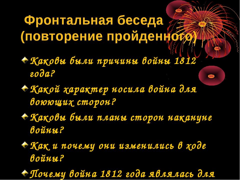 Фронтальная беседа (повторение пройденного) Каковы были причины войны 1812 г...