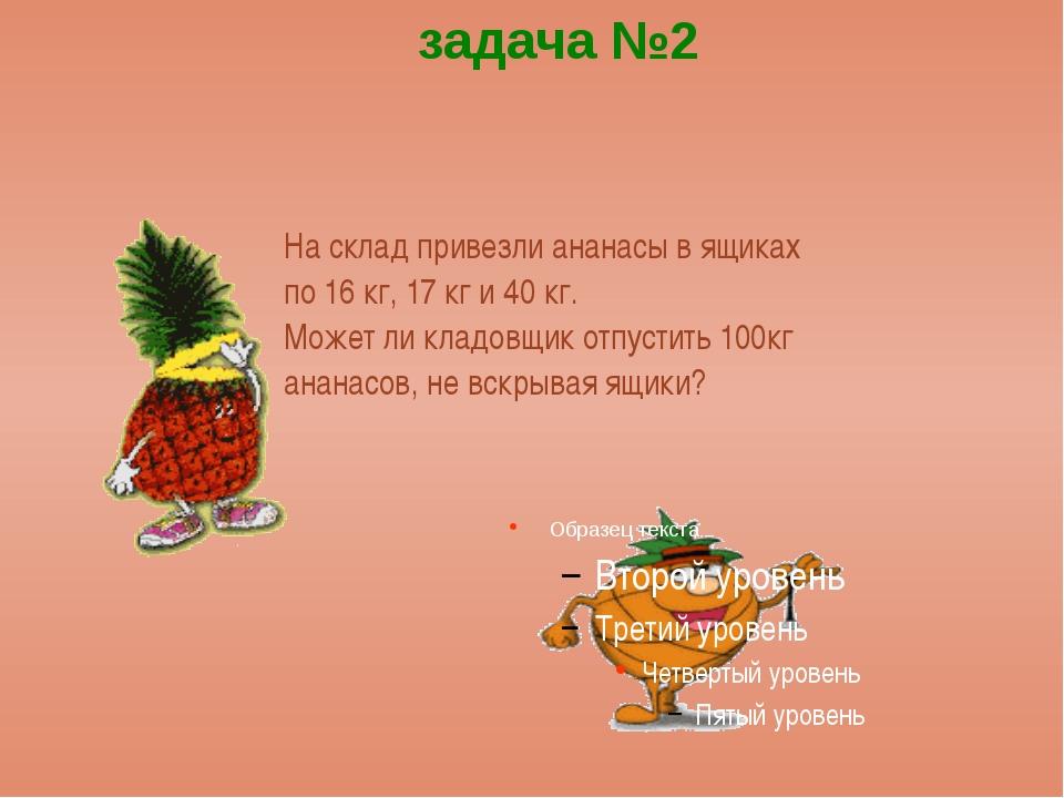 На склад привезли ананасы в ящиках по 16 кг, 17 кг и 40 кг. Может ли кладовщ...