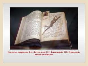 Евангелие, подаренное Ф.М. Достоевскому Н.Д. Фонвизиной и П.Е. Анненковой, же