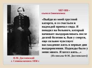 Ф.М. Достоевский г. Семипалатинск 1858 г. «Выйдя из моей грустной каторги, я