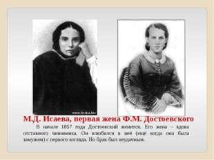 М.Д. Исаева, первая жена Ф.М. Достоевского В начале 1857 года Достоевский жен