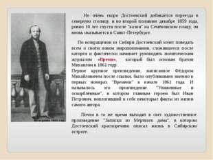 Но очень скоро Достоевский добивается переезда в северную столицу, и во втор