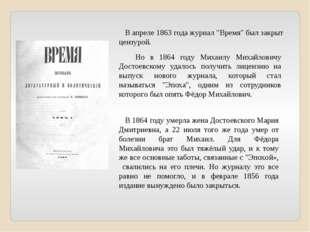 """В апреле 1863 года журнал """"Время"""" был закрыт цензурой. Но в 1864 году Михаил"""