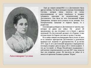 Ещё до смерти жены(1862 г.) у Достоевского была другая любовь. Ею была молод